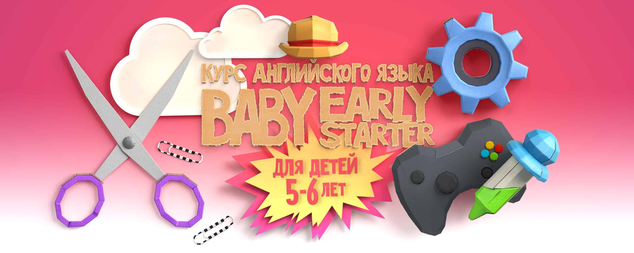 """Английский для детей 5 - 6 лет в Самаре. Курсы английского языка """"Early Starter"""" проводят опытные преподаватели с большим стажем работы с детьми."""