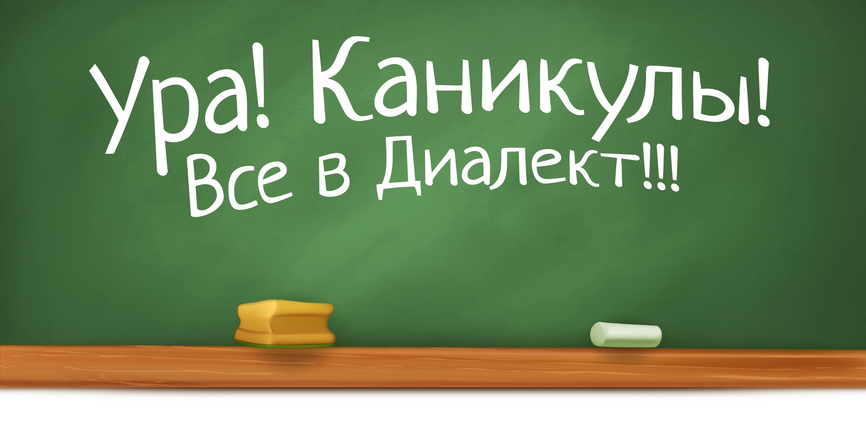 Лингвистический лагерь школьные каникулы для детей