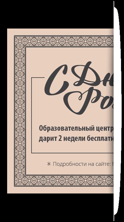 Бесплатный английский - сертификат для именинников
