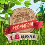 """Детский лагерь, английский язык и творчество. Летняя смена """"Pro#Media"""". База отдыха """"Надежда"""" в 45км от города Самара. Бронировать путёвки со скидкой до конца месяца!"""