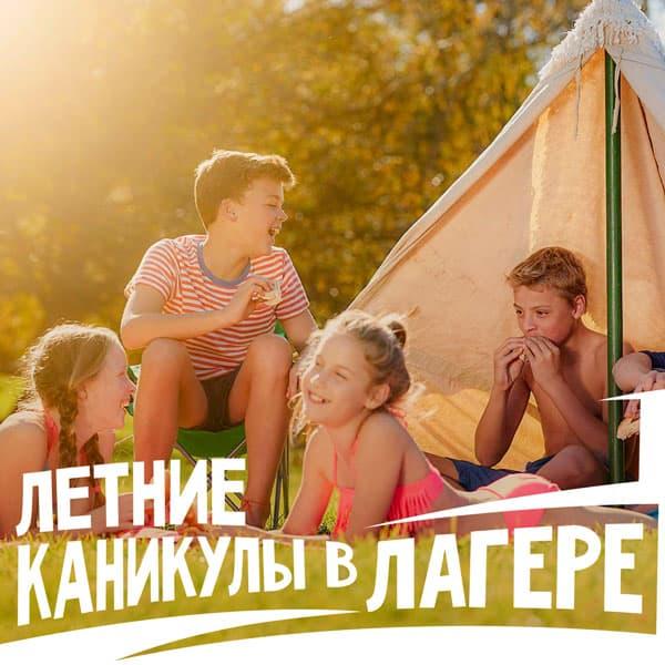 Купить путёвку в летний детский лагерь на время летних каникул в ДОЛ «Надежда» Самарская область.