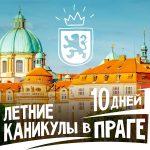 Бронируй тур в Чехию на 10 дней и проведи незабываемые европейские каникулы в Праге. Языковой лагерь в Праге для школьников и студентов на время летних каникул.