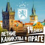 Бронируй тур в Чехию на 14 дней и проведи незабываемые европейские каникулы в Праге. Языковой лагерь в Праге для школьников и студентов на время летних каникул.