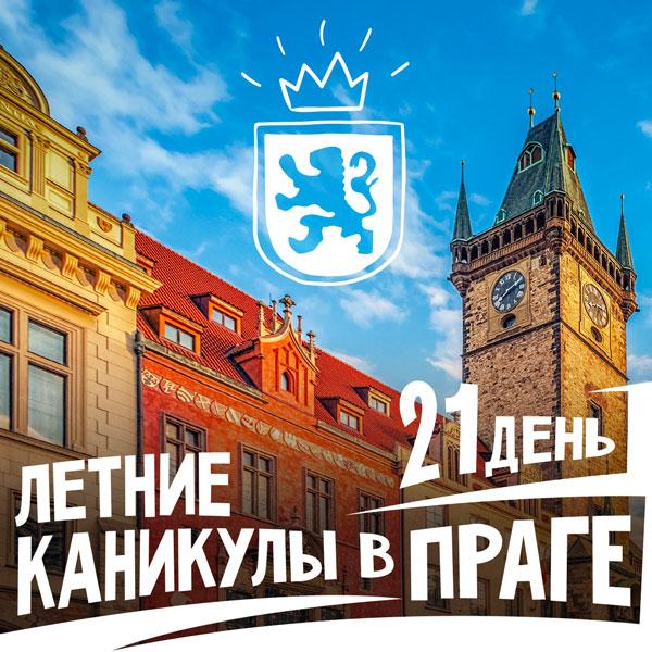 Бронируй тур в Чехию на 21 день и проведи незабываемые европейские каникулы в Праге. Языковой лагерь в Праге для школьников и студентов на время летних каникул.